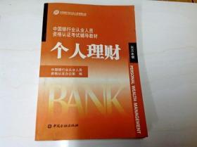 I247211 个人理财——中国银行业从业人员资格认证考试辅导教材