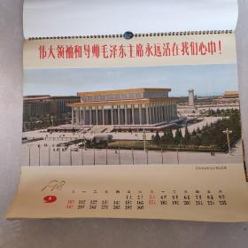 1978年挂历 福州军区政治部挂历 13张全 长38宽33