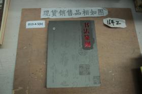 书法篆刻第三版