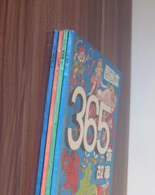 365夜故事图画本.1—4