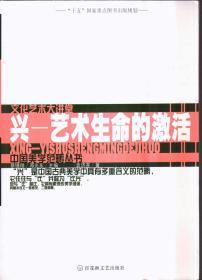 中国美学范畴丛书 兴 艺术生命的激活