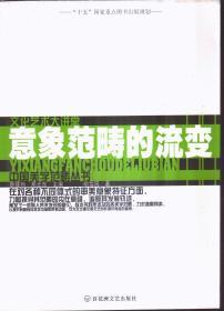 中国美学范畴丛书 意象范畴的流变