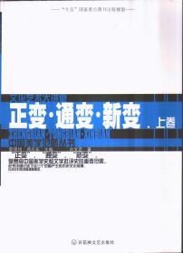 中国美学范畴丛书 正变、通变、新变(上下卷)
