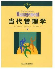 当代管理学:第3版 [美]琼斯、[美]乔治  著;郑风田、赵淑芳  译 人民邮电出版社  9787115127686