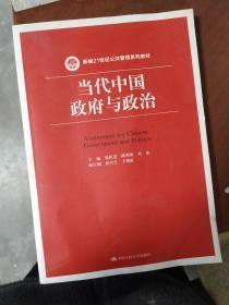 (正版 ~)当代中国政府与政治9787300220055