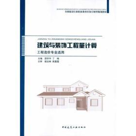 全国建设行业职业教育任务引领型规划推荐教材:建筑与装饰工程量计算