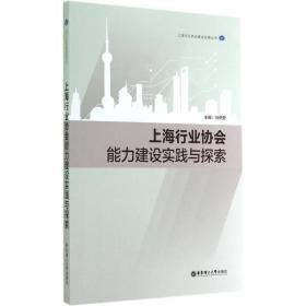 上海行业协会能力建设实践与探索