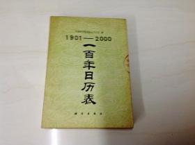 I254792 1901-2000一百年日历表