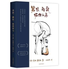 男孩、鼹鼠、狐狸和马(温暖225万读者!英文版销售速度超过《你当像鸟飞往你的山》!)