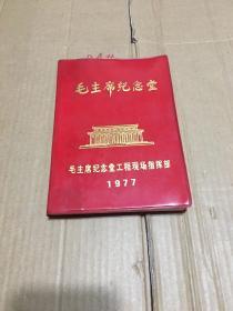 毛主席纪念堂工程现场指挥部1977(软精装笔记本未写)