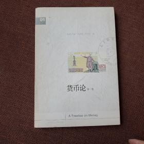 货币论(第1卷)