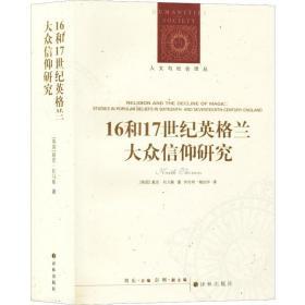 人文与社会译丛:16和17世纪英格兰大众信仰研究