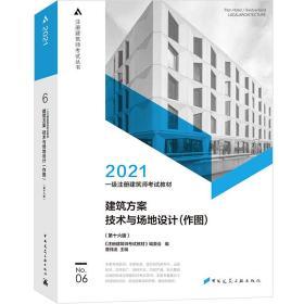 2021一級注冊建筑師考試教材6建筑方案技術與場地設計(作圖)(第十六版)