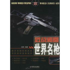 【新华书店】正版 近战利器:世界名枪无中国社会出版社9787508746036 书籍