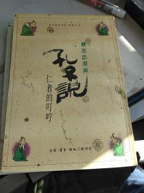 蔡志忠漫画孔子说仁者的叮咛