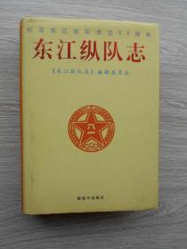 东江纵队志(精装本)