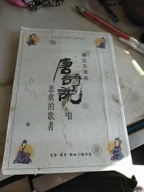 蔡志品漫画唐诗说2悲欢的歌者