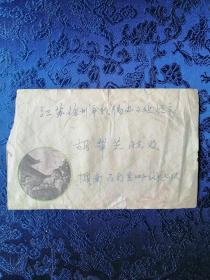 73年贴N56白毛女实寄封(带信)