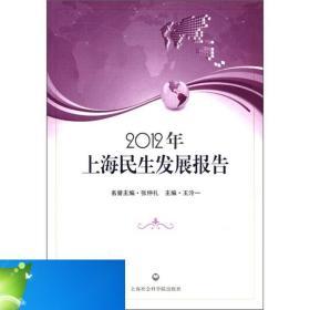 纸质现货!2012年上海民生发展报告张仲礼、王泠一  编9787552000
