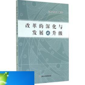 纸质现货!改革的深化与发展的升级9787552006674上海社会科学院