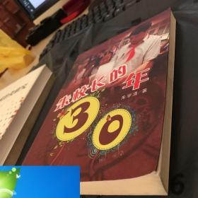 纸质现货!朱校长的30年朱学清  著9787552007299上海社会科学院