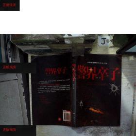 【欢迎下单!】警界卒子冯伟中国画报出版社9787802205567