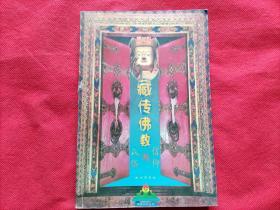 藏传佛教信仰与民俗