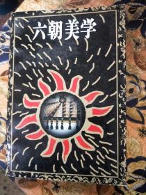 六朝美学(北京大学文艺美学精选丛书5)