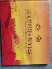 常熟波司登创建40周年纪念邮票册(1976-2016)