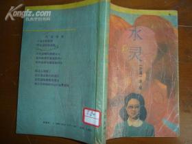 水灵(馆藏书)[3807]