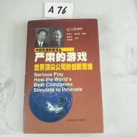 中欧管理新著译丛:世界顶尖公司的创新思维