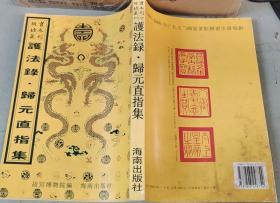 故宫珍本丛刊:护法录·归元直指集