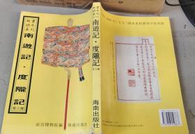 故宫珍本丛刊:南遊记·度陇记