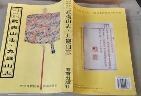 故宫珍本丛刊:武夷山志·九嶷山志