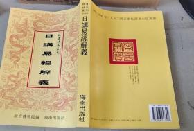 故宫珍本丛刊:日讲易经解义