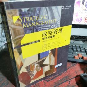 战略管理:概念与案例(第12版)