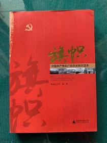 旗帜——中国共产党在广西历史读本