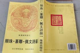 故宫珍本丛刊:类珠· 篆联·配文诗韵