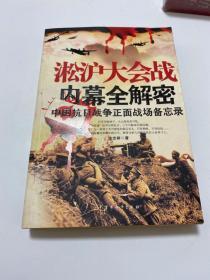徐州大会战内幕全解密:中国抗日战争正面战场备忘录  【204层】
