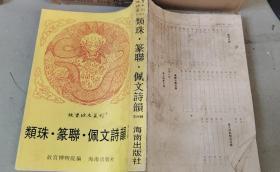 故宫珍本丛刊:类珠· 篆联·佩文诗韵