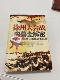 徐州大会战内幕全解密:中国抗日战争 正面战场备忘录  【204层】