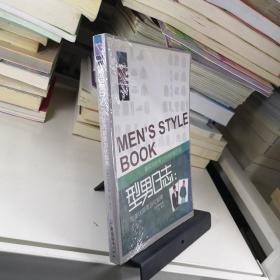 型男日志:完美优质男进化指南