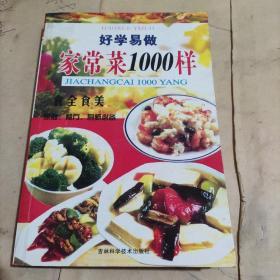 好学易做 家常菜1000样