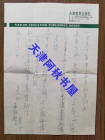 著名学者吴小如致朱一玄信札一通一页(16开)