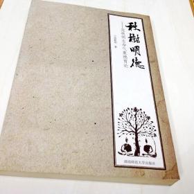 I219380 秋树明德  范秋明生命气象德育论   【一版一印】