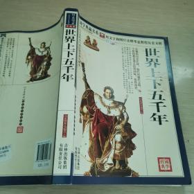 青花典藏:世界上下五千年(珍藏版)