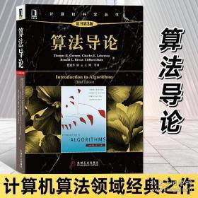 算法导论 原书 第3版第三版 计算机科学导论丛书 数据结构与算法分析 程序编程设计基础教程书籍 设计与分析应用基础软件专业教材