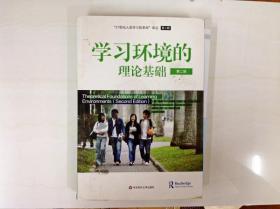 I228914 学习环境的理论基础(第二版)(一版一印)