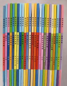 数学帮帮忙 全25册