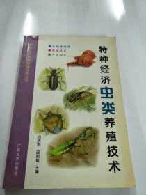 I233800 特种经济虫类养殖技术--特种经济动物养殖技术丛书【一版一印】